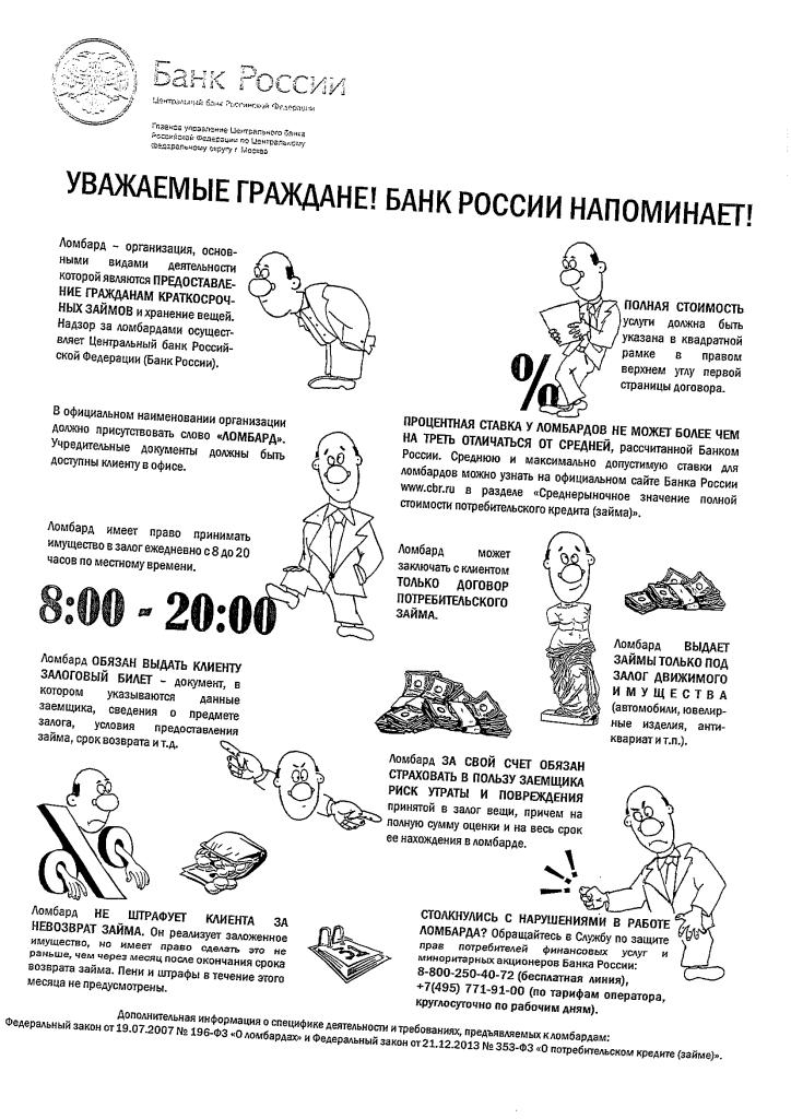 банк россии напоминает1